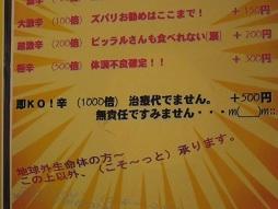20120324モジャカレー.JPG