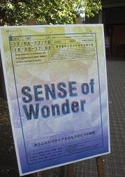 20131214東京藝大センスオブワンダー2.JPG