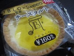 20131215ファミマのチーズタルト.JPG