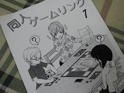 20110808同人ゲームリンク.JPG