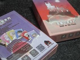 20121021王宮の箱.JPG