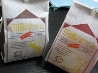 20131111田園ポテト生チョコと大納言.JPG
